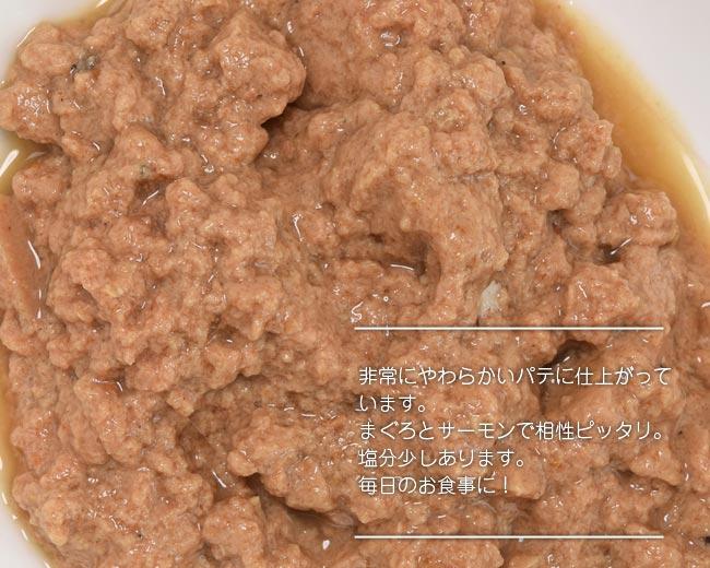 アルモネイチャー ウェットフード(缶詰) デイリーメニュー まぐろとサーモンムース (149) 85g