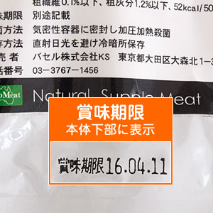 VACEL (バセル) 鶏砂肝角切りレトルト 50g 賞味期限