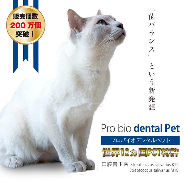 プロバイオデンタルペット Pro bio dental Pet