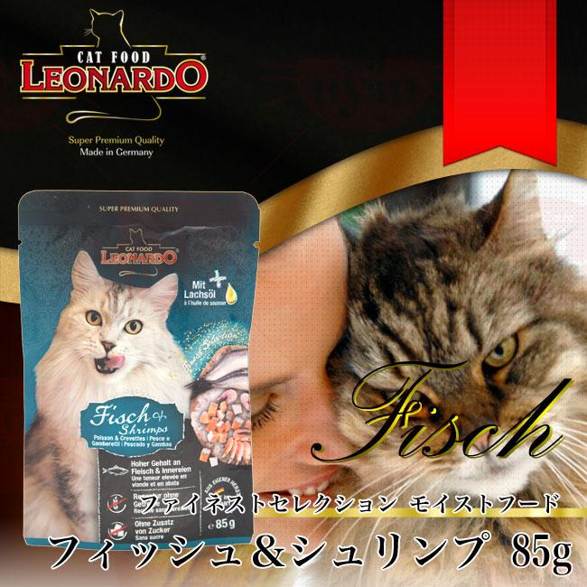 LEONARDO レオナルド 成猫用ウェットフード ファイネストセレクション モイスト フィッシュ&シュリンプ&サーモンオイル 85g(パウチ)
