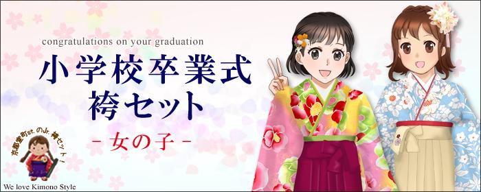 小学生の卒業式の着物&袴セット