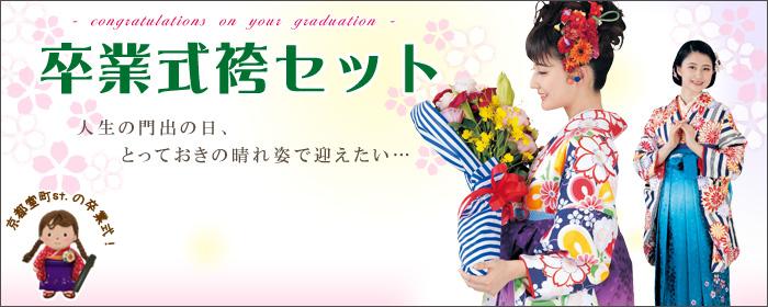 卒業式 女性用 袴セット