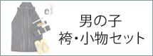 七五三 男の子の袴・小物セット