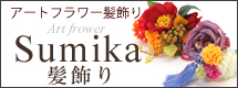 成人式 Sumika髪飾り