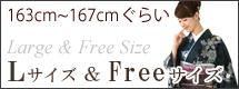 Lサイズ&フリーサイズ