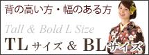 トールサイズ&幅広 BLサイズ
