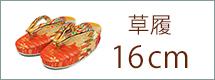 子供草履 3歳 女の子用 16cm
