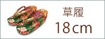 子供草履 3歳 女の子用 18cm