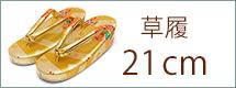 子供草履 7歳女の子用 21cm
