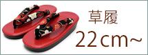 子供草履 7歳女の子用 22cm 23cm