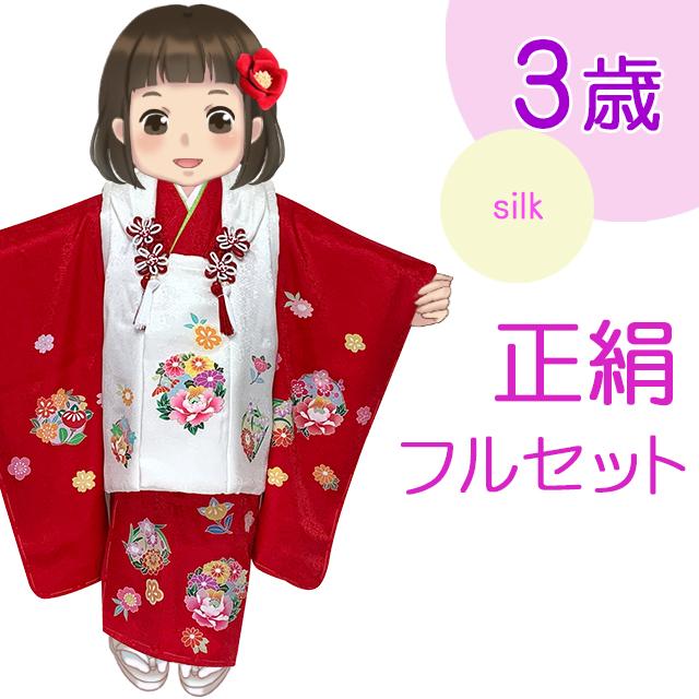 3歳女の子 正絹フルセット
