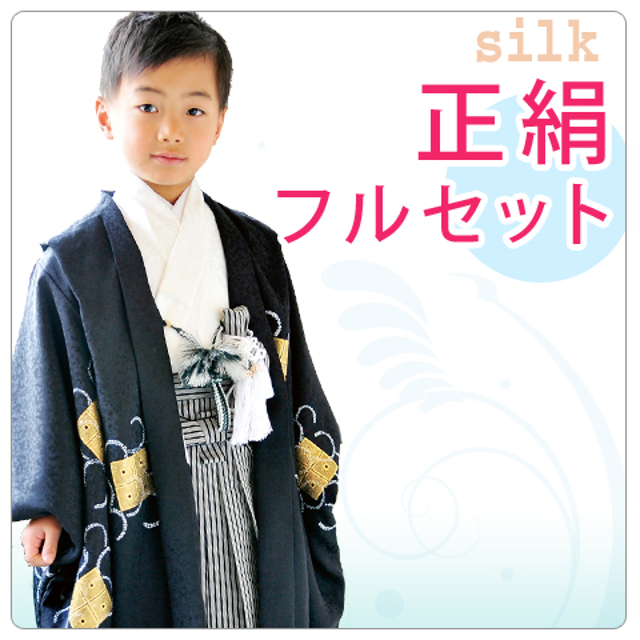 七五三 5歳 男の子のフルセット正絹