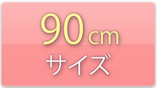 浴衣男の子用 90cmサイズ