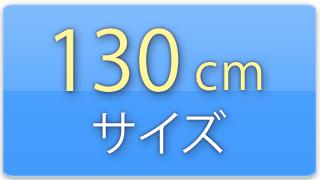 浴衣男の子用 130cmサイズ