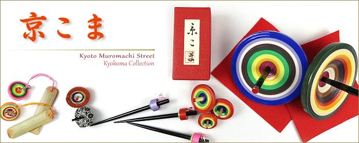 京都の伝統工芸品 京こま