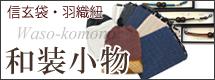 男性用和装小物 羽織紐、巾着、信玄袋