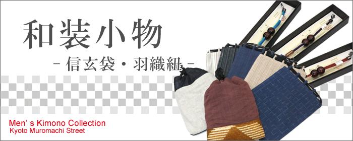 羽織紐 信玄袋