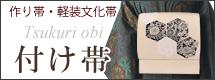 軽装文化帯(作り帯)