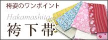 卒業式 袴下帯