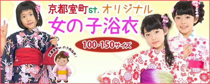 京都室町st.オリジナル子供浴衣 女の子用