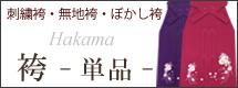 卒業式 女性用袴(単品)