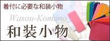 卒業式 袴・着付けセット、着付け小物