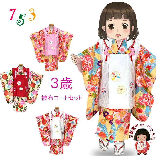 3歳女の子用 オリジナル 着物フルセット