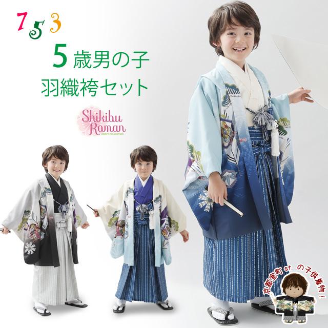 式部浪漫 5歳男の子用羽織・袴フルセット