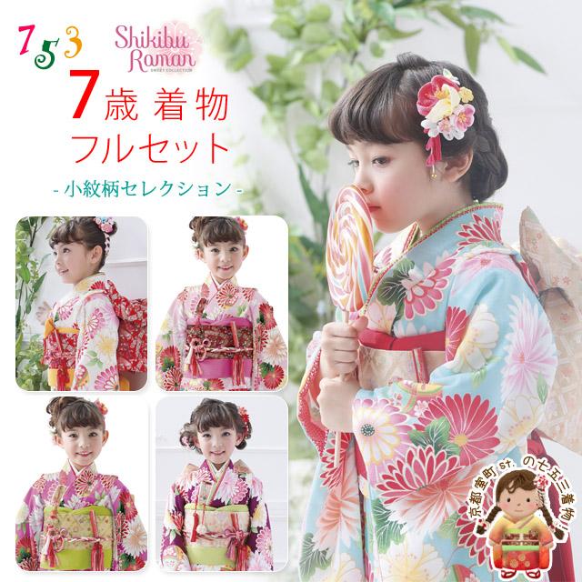 式部浪漫 7歳女の子 小紋柄 着物フルセット