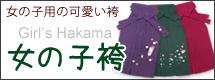 女の子用袴-単品