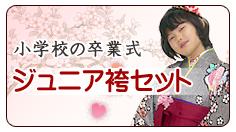 小学生 卒業式 ジュニア 袴セット 購入