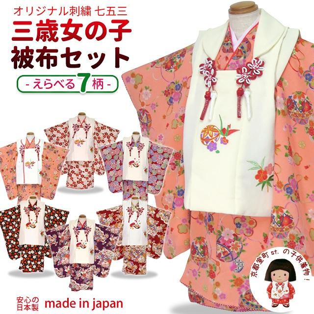 七五三 3歳 日本製 古典柄ちりめん生地のお祝い着物フルセット<オリジナル刺繍入り>