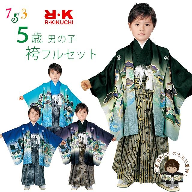 七五三 5歳羽織袴フルセット