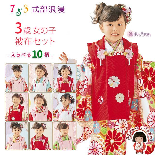 3歳女の子用 被布コートセット