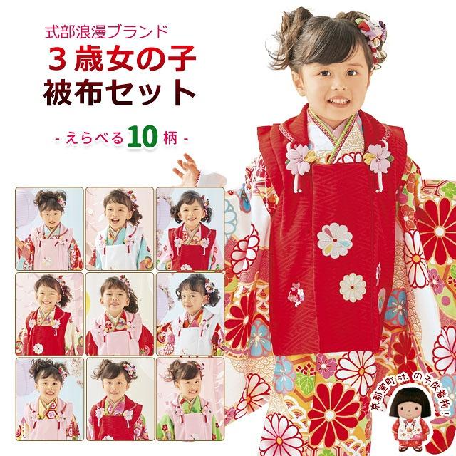 式部浪漫 七五三 3歳 女の子のお祝い着 被布コートセット