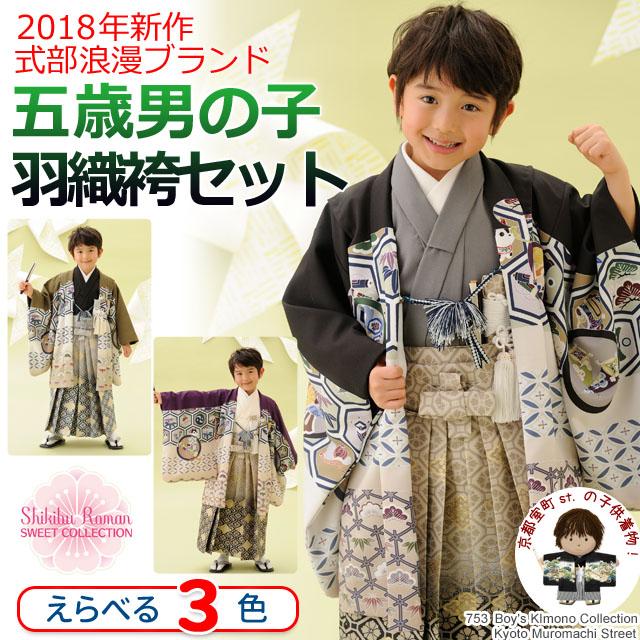 式部浪漫 5歳男の子着物フルセット