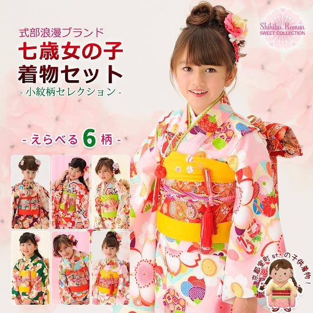 式部浪漫 7歳女の子着物フルセット