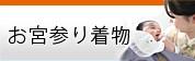 お宮参り着物 産着(初着)