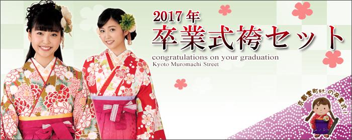 卒業式の袴セット 女性用