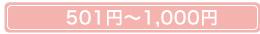 価格検索501円から1000円まで