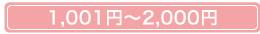 価格検索1001円から2000円まで