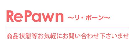 徳島の質屋ワタナベ質舗です商品状態等お気軽にお問い合わせ下さいませ