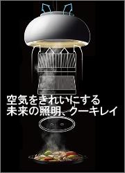 クーキレイ cookiray 評判 口コミ