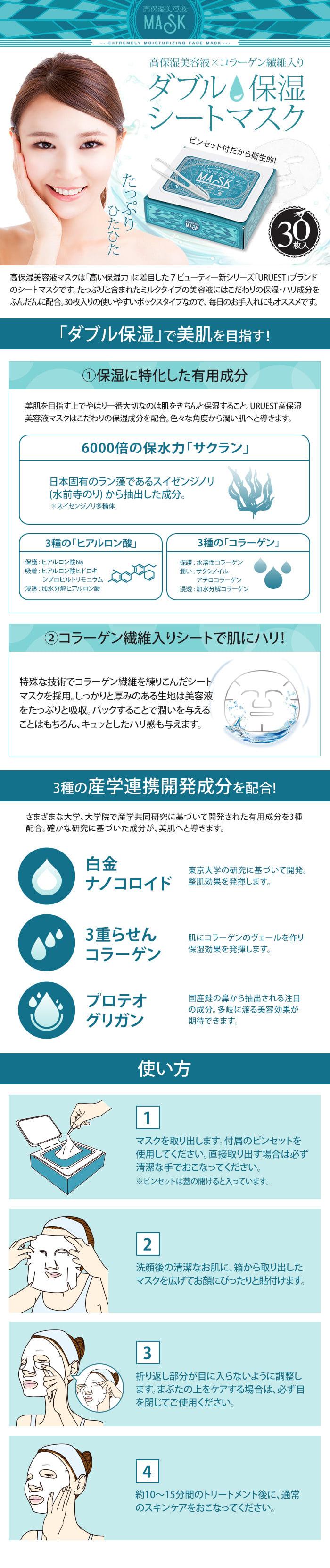 高保湿美容液シートマスク