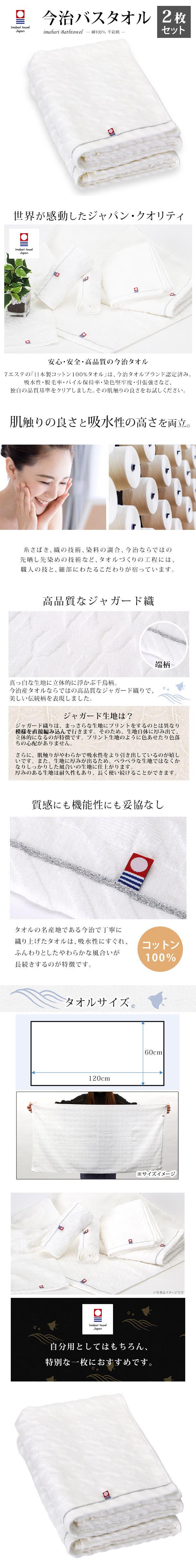 バスタオル 今治タオル 日本製 綿100% ホワイト 千彩柄 2枚セット 60cm×120cm