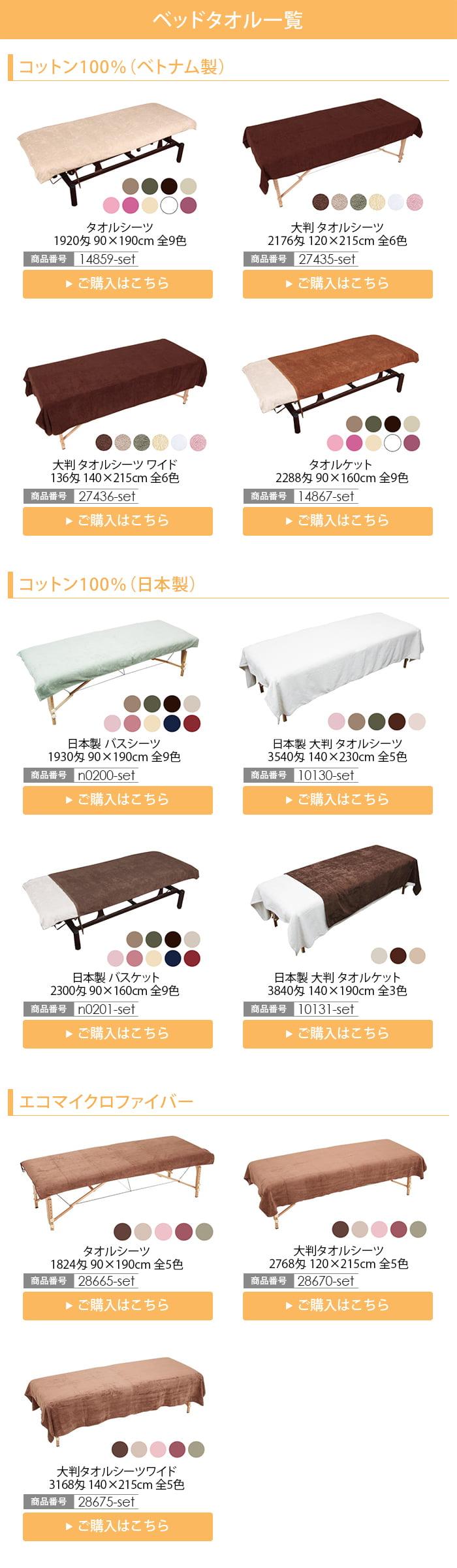 ベッドタオル一覧