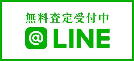 無料査定受付中 LINE