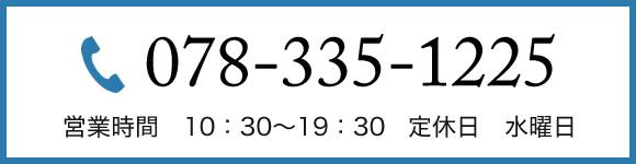 TEL:078-335-1225