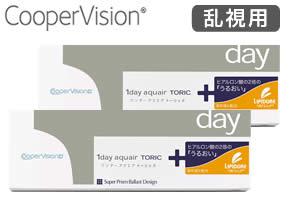 【送料無料】ワンデーアクエアトーリック 2箱セット(1箱30枚入り)