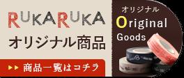 RUKARUKA オリジナル商品